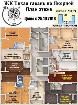 Дом № 1 в ЖК Тихая Гавань на Якорной - фото 3