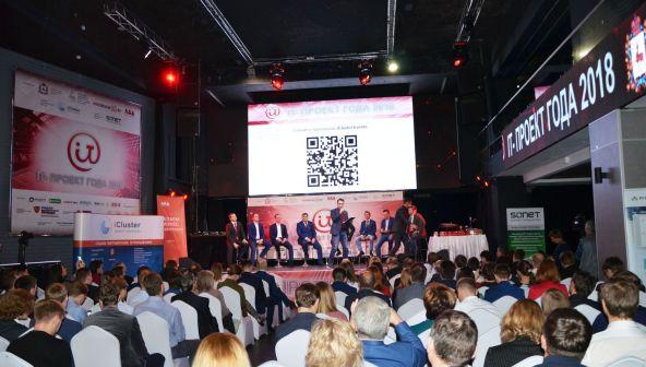Победители конкурса «IT-проекта года-2018» определены в Нижнем Новгороде
