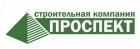 """ООО «Строительная компания """"Проспект""""»"""