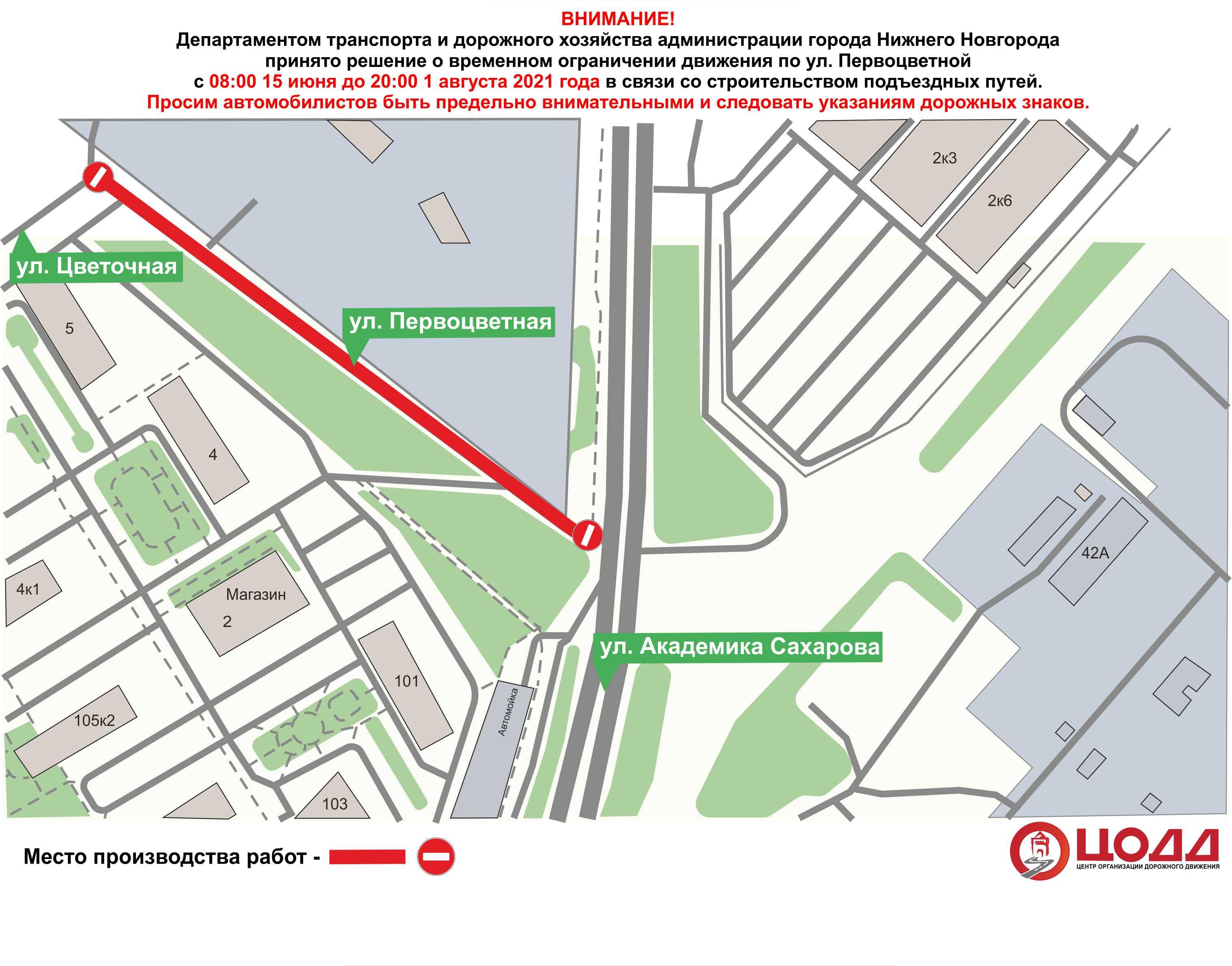 Первоцветную улицу перекроют в Нижнем Новгороде до 1 августа - фото 1
