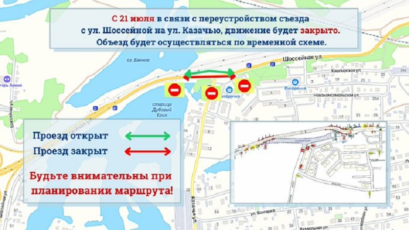 Движение на пересечении улиц Шоссейной и Казачьей в Самаре ограничат с 21 июля 2021 года