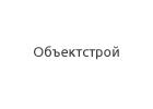 """ООО «Специализированный застройщик """"Объектстрой""""»"""